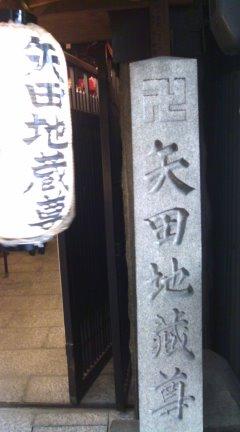 矢田地蔵尊