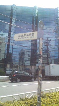 東京最終日…